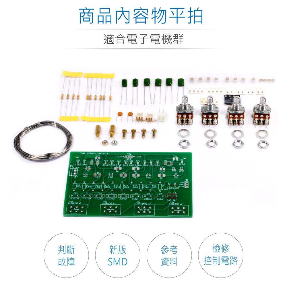 堃喬 堃邑 技能檢定 丙級 技術士 音質控制 電路 音響 檢修 控制 套件 SMD 視聽電子
