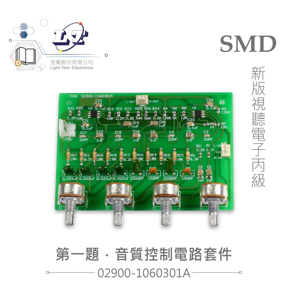 堃喬 堃邑 技能檢定 丙級 音質控制 電路 技術士 音響 檢修 控制 套件 SMD 視聽電子