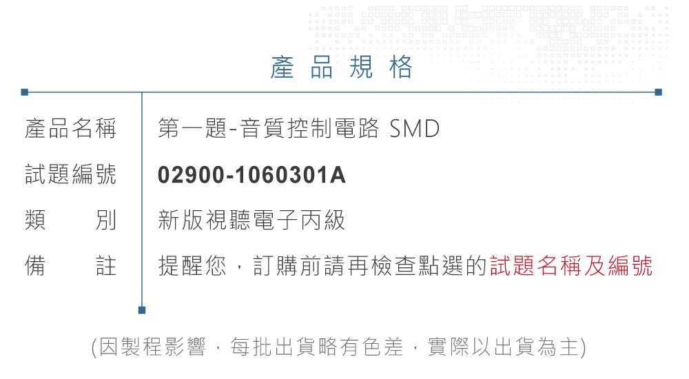 堃喬 堃邑 技能檢定 丙級 技術士 音響 檢修 音質控制 電路 控制 套件 SMD 視聽電子