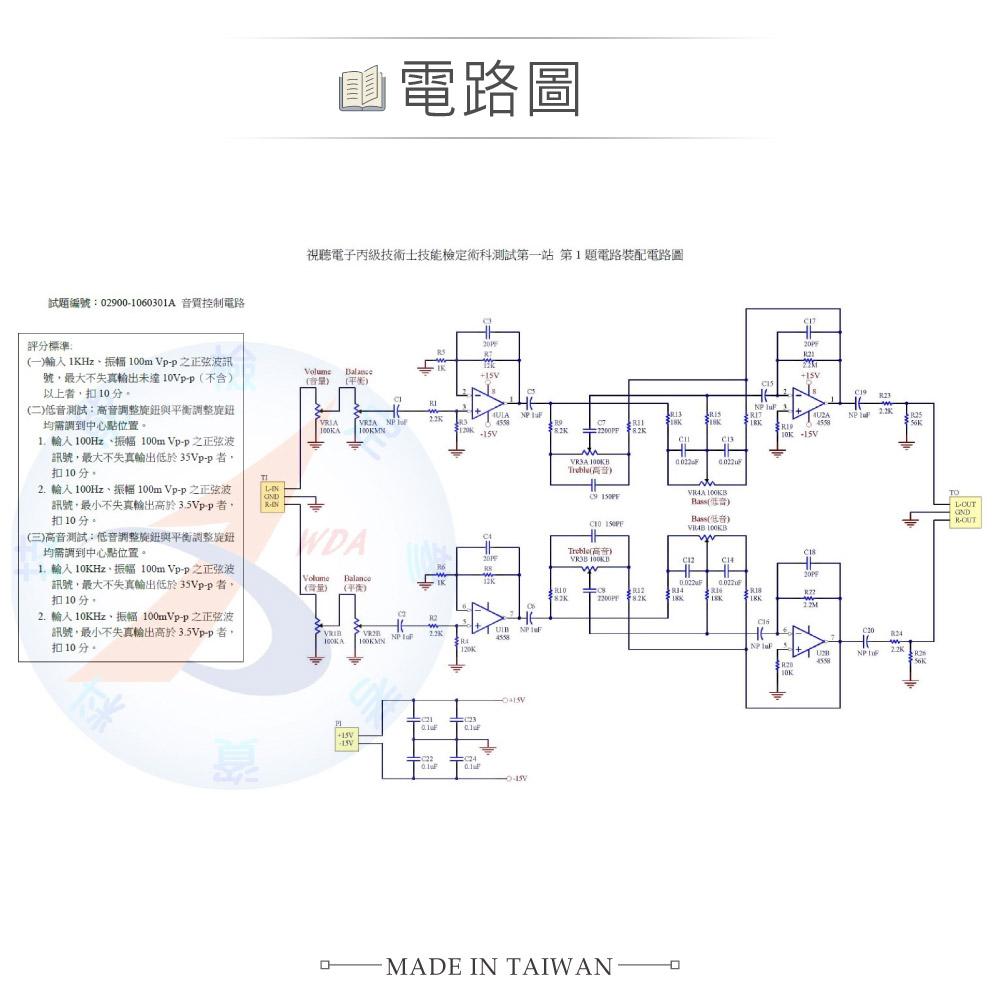 堃喬 堃邑 技能檢定 丙級 技術士 音響 音質控制 電路 檢修 控制 套件 SMD 視聽電子