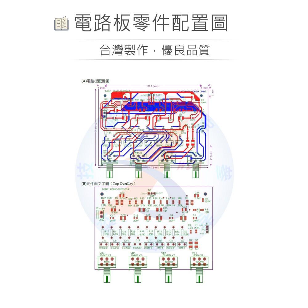 堃喬 堃邑 技能檢定 丙級 技術士 音響 檢修 控制 音質控制 電路 套件 SMD 視聽電子