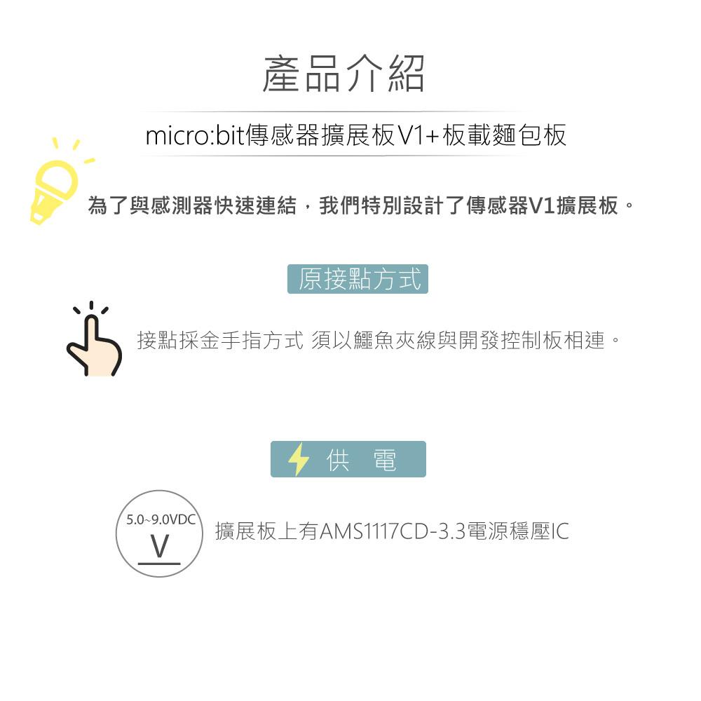 堃喬 堃邑  學校專區 micro:bit 傳感器 擴展板 V1 板載麵包板 MicroBit 開發控制板