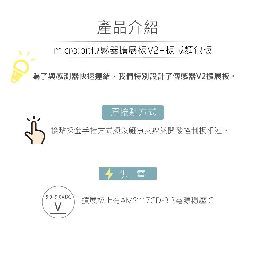 堃喬 堃邑  學校專區 micro:bit 傳感器 擴展板 V2 板載麵包板 MicroBit 開發控制板