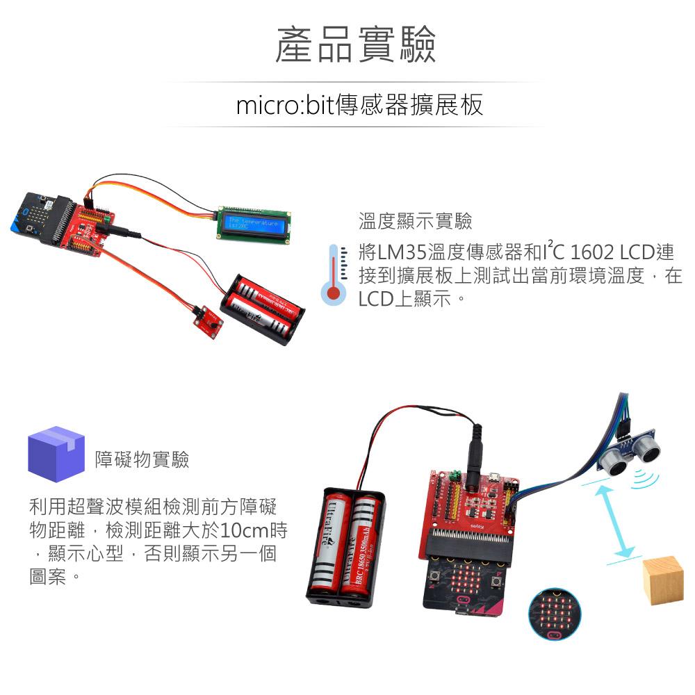 堃喬 堃邑  學校專區 micro:bit 傳感器 擴展板 V2