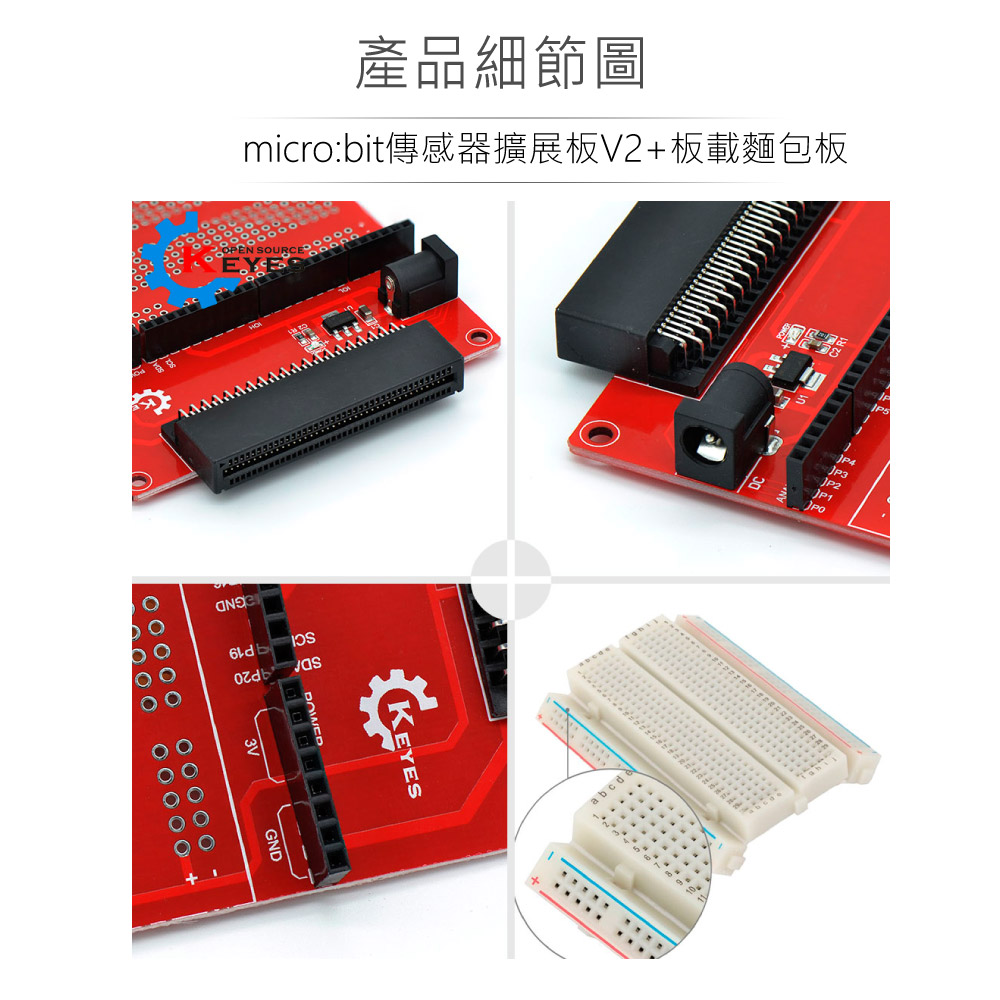 堃喬 堃邑  學校專區 micro:bit 傳感器 擴展板 V2 板載麵包板MicroBit 開發控制板