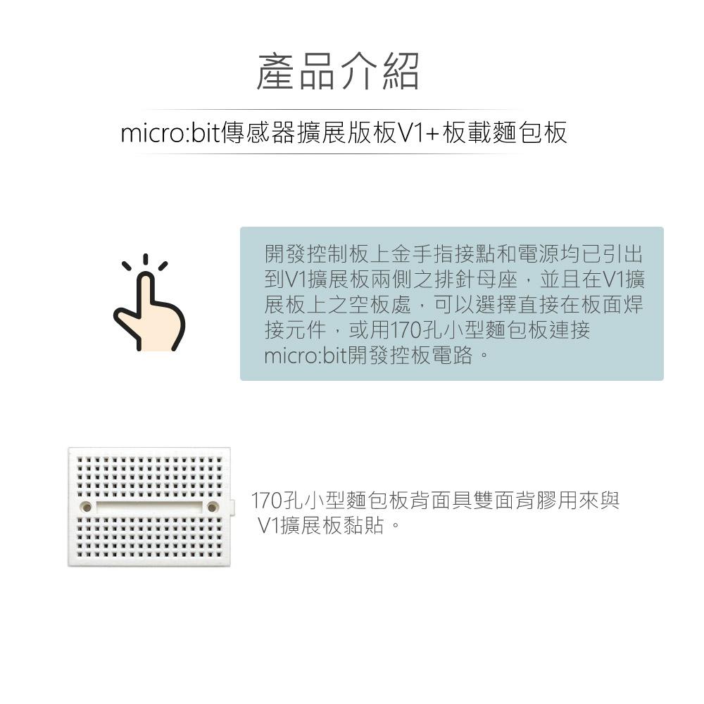 堃喬 堃邑  學校專區 micro:bit 傳感器 擴展板  V1板載麵包板 MicroBit 開發控制板