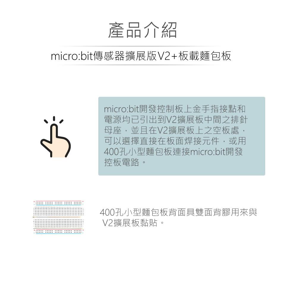 堃喬 堃邑  學校專區 micro:bit 傳感器 擴展板 V2板載麵包板 MicroBit 開發控制板