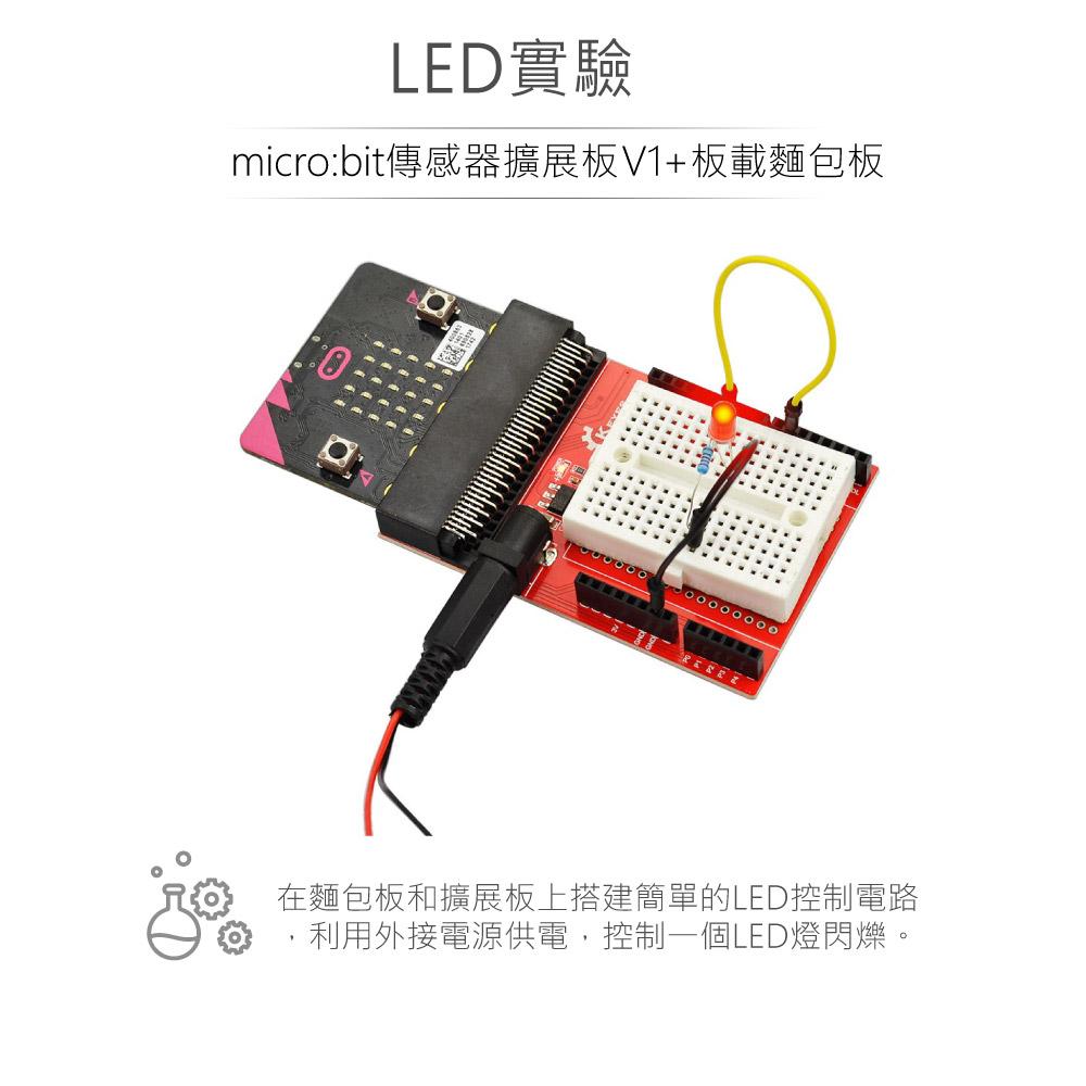 堃喬 堃邑  學校專區 micro:bit 傳感器 擴展板  V1 板載麵包板MicroBit 開發控制板