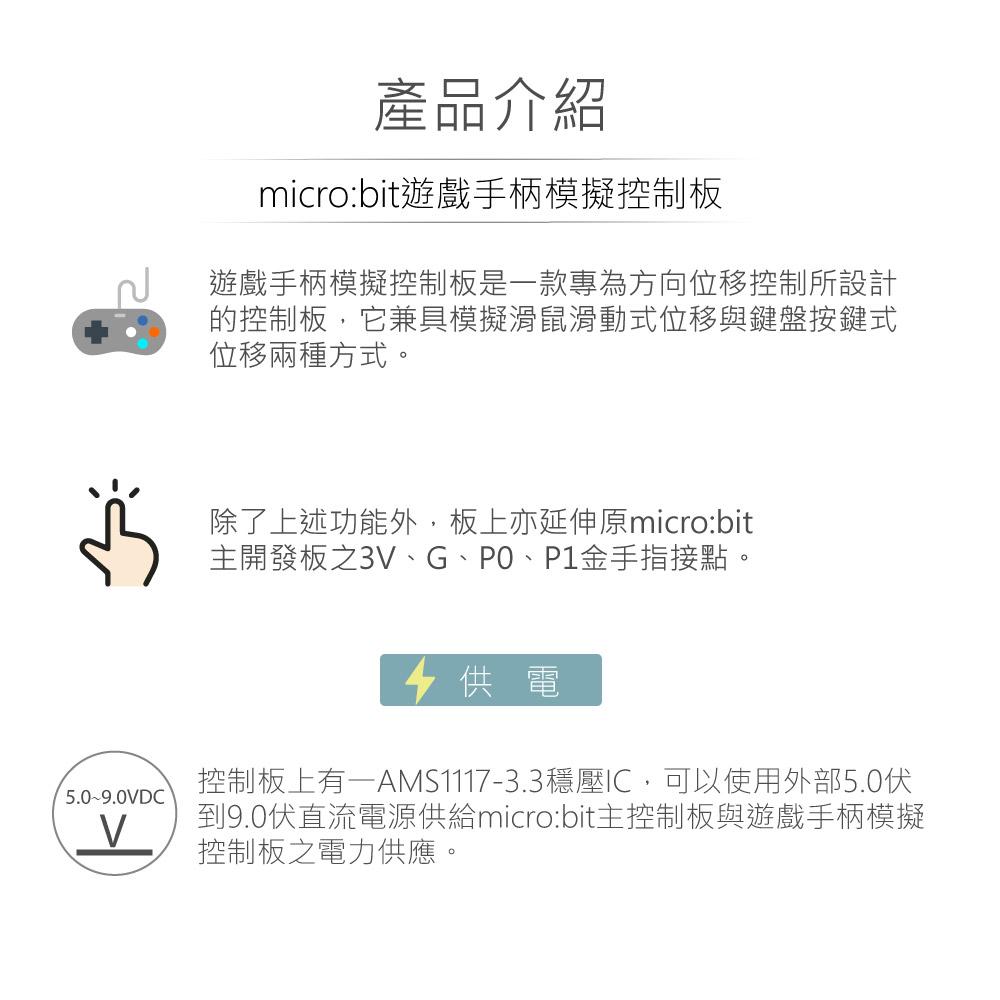 堃喬 堃邑  學校專區 micro:bit 傳感器 擴展板  T型擴展板 兼容3.3V傳感器模組 適合中小學 課綱 生活科技