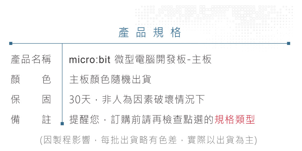 堃喬 堃邑 BBC MICROBIT 微型電腦 開發板 青少年 生活科技 STEM 藍芽 口袋晶片