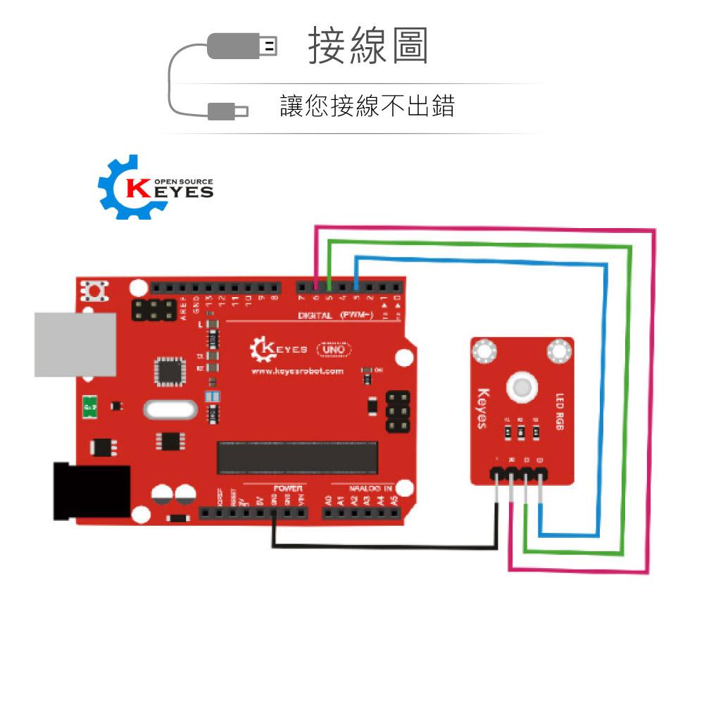 堃喬 堃邑  學校專區 micro:bit 感測器  模組 全彩RGB三色LED模組 適合Arduino、Raspbrry、micro:bit 等開發學習互動學習模組