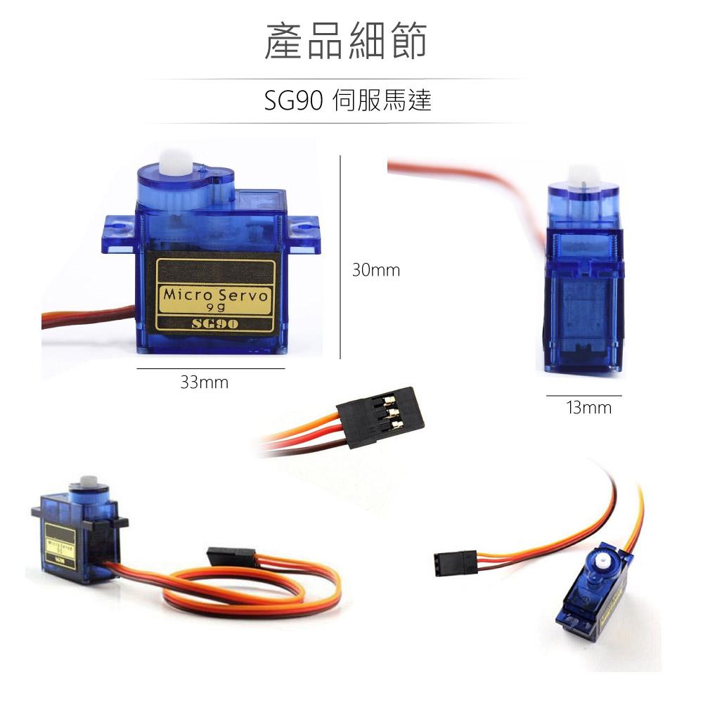 堃喬 堃邑  學校專區 micro:bit 感測器  模組 SG90 伺服馬達 角度180° 適合Arduino、Raspbrry、micro:bit 等開發學習互動學習模組