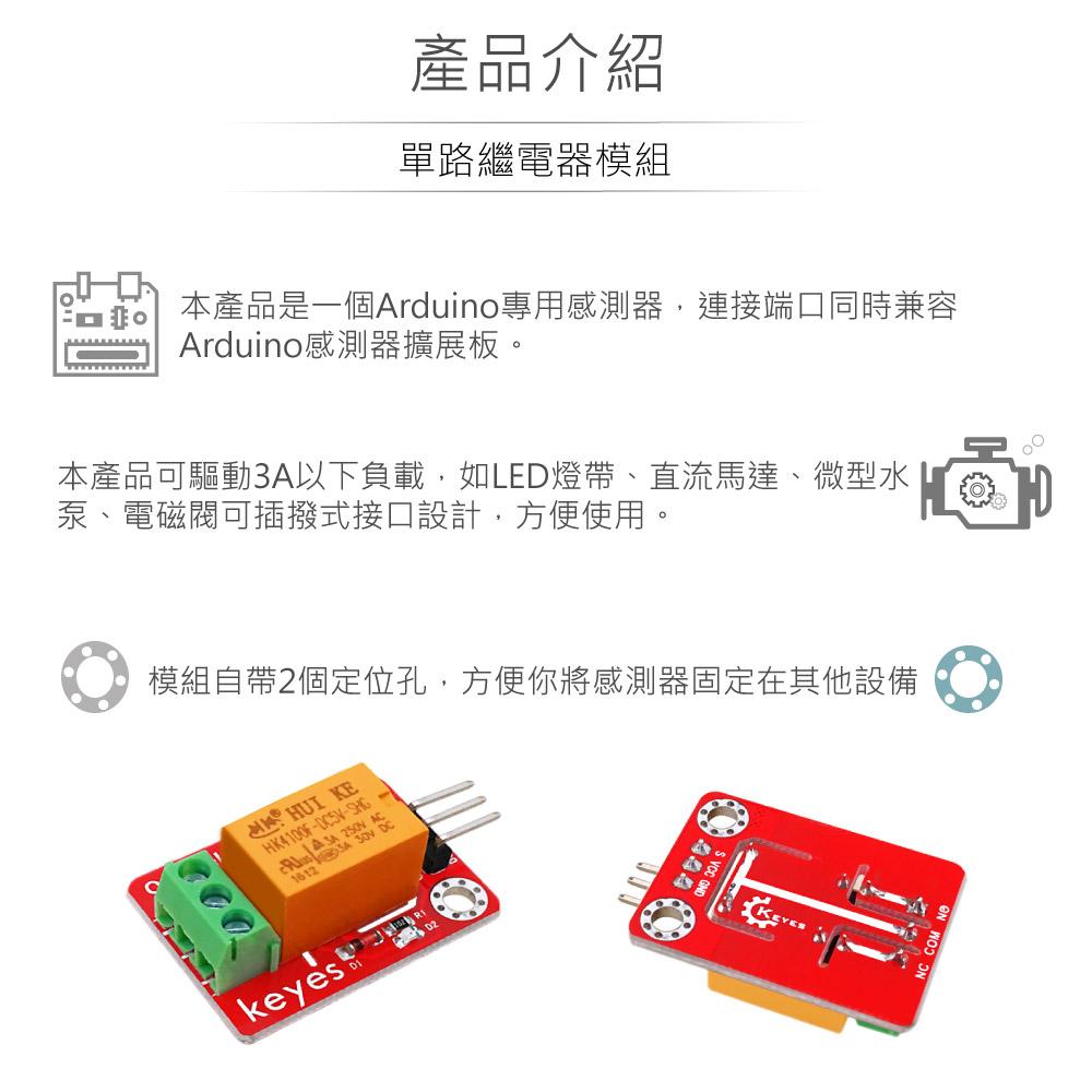 堃喬 堃邑  學校專區 micro:bit 感測器  模組 5V單路繼電器模組 適合Arduino、Raspbrry、micro:bit 等開發學習互動學習模組