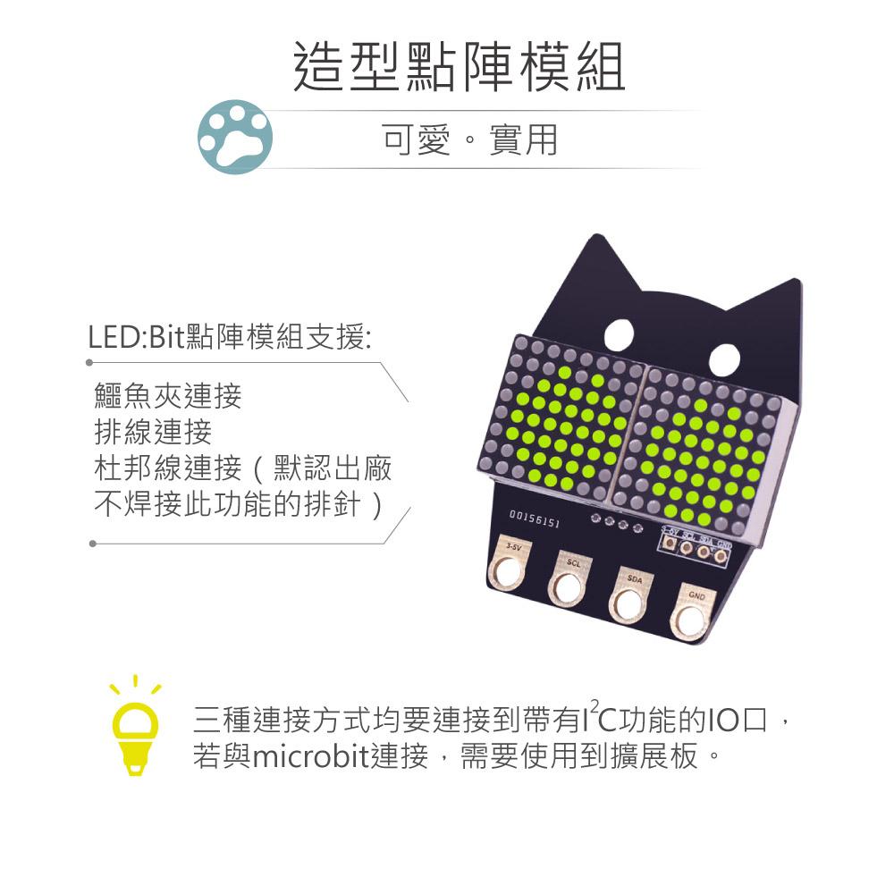 堃喬 堃邑  學校專區 micro:bit 感測器  模組  8*16點矩陣感測器模組 鱷魚夾版 適用Arduino、micro:bit 適合各級學校 課綱 生活科技