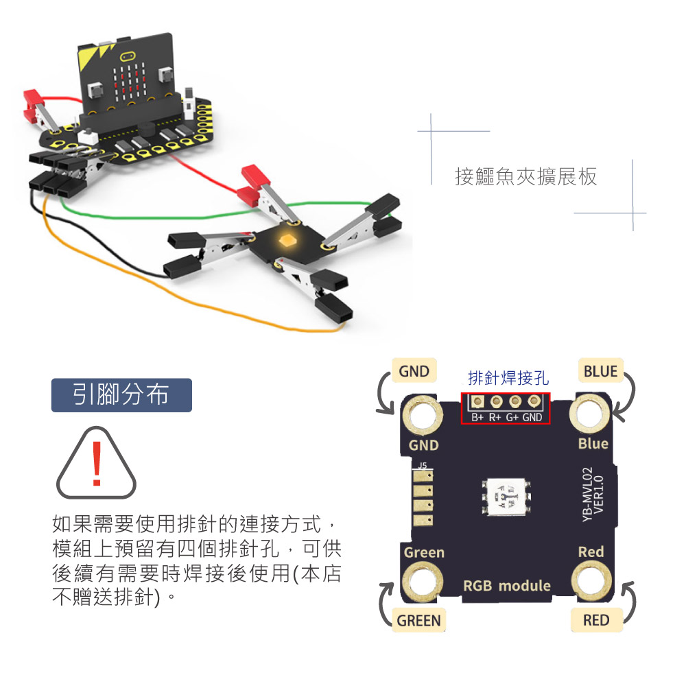 堃喬 堃邑  學校專區 micro:bit 感測器  模組  全彩LED模組  鱷魚夾版 適用Arduino、micro:bit 適合各級學校 課綱 生活科技