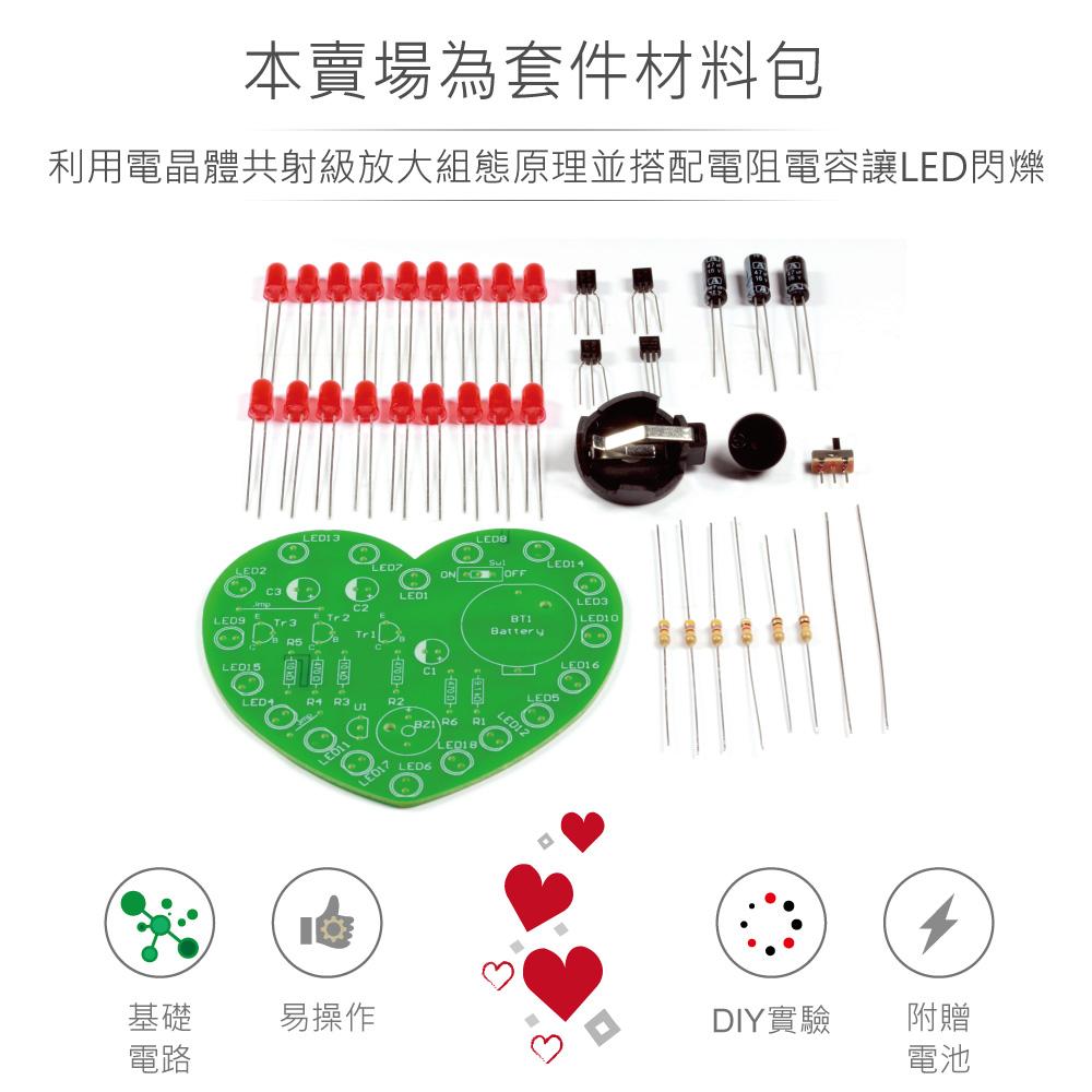 堃喬 堃邑 電子 心型 LED 閃爍器 套件 電池 基礎 電路