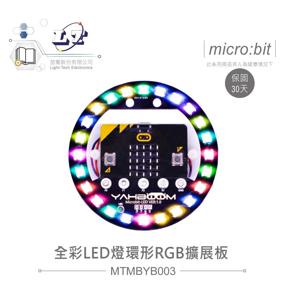 堃喬 堃邑 BBC MICROBIT 全彩 LED 燈環 擴展板 微型電腦 開發板 青少年 生活科技 STEM 藍芽 口袋晶片
