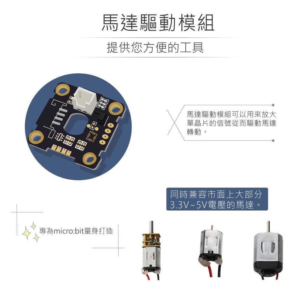 堃喬 堃邑  學校專區 micro:bit 感測器  模組  馬達驅動模組 鱷魚夾版 適用Arduino、micro:bit 適合各級學校 課綱 生活科技