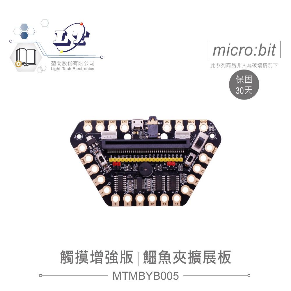 堃喬 堃邑 BBC MICROBIT 鱷魚夾 擴展板 微型電腦 開發板 青少年 生活科技 STEM 藍芽 口袋晶片