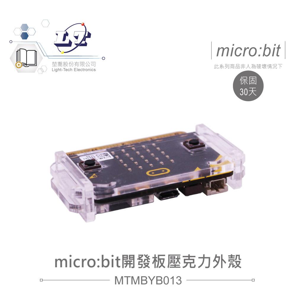 堃喬 堃邑 BBC MICROBIT 開發板 壓克力 透明 外殼 微型電腦 開發板 青少年 生活科技 STEM 藍芽 口袋晶片