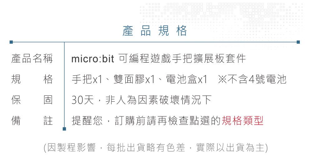 堃喬 堃邑 BBC MICROBIT 可編程遊戲手把 擴展板 微型電腦 開發板 青少年 生活科技 STEM 藍芽 口袋晶片
