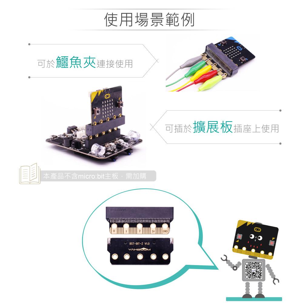 堃喬 堃邑 BBC MICROBIT 金手指 轉接 擴展板 微型電腦 開發板 青少年 生活科技 STEM 藍芽 口袋晶片
