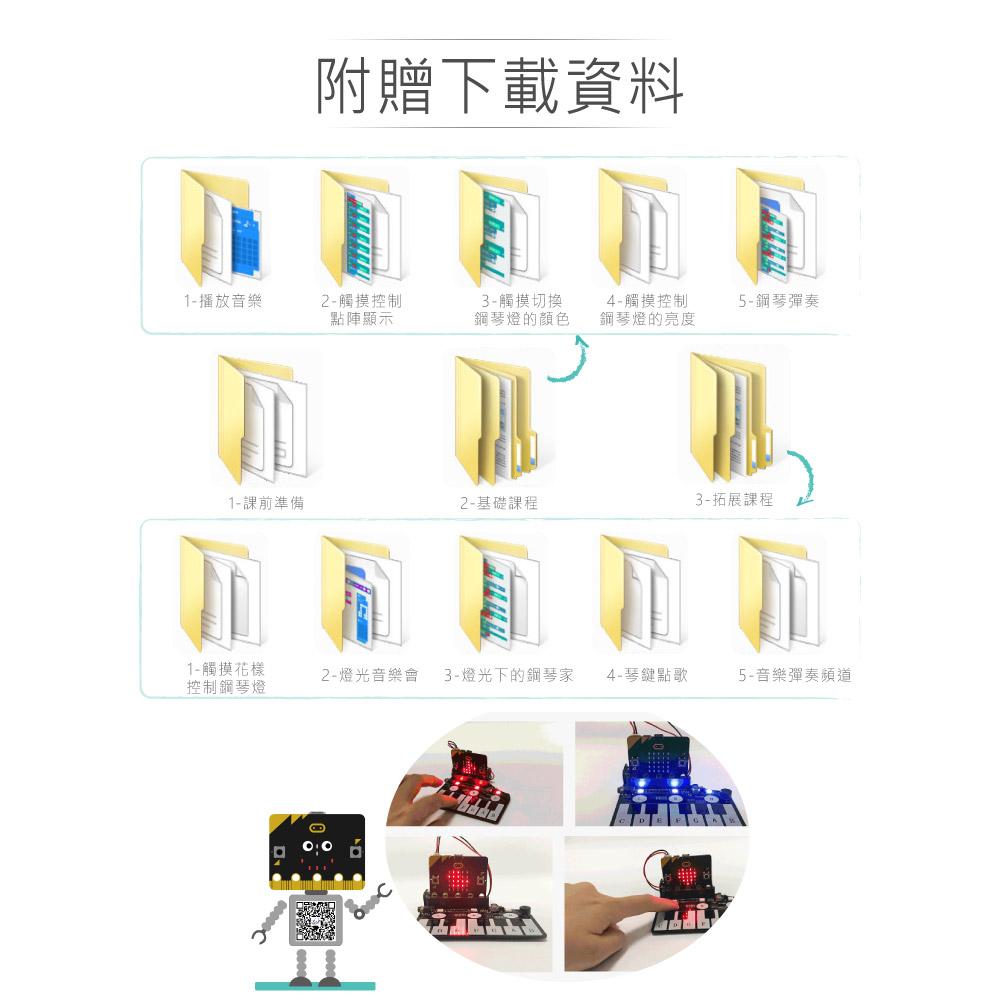 堃喬 堃邑 BBC MICROBIT 電子鋼琴 擴展板 微型電腦 開發板 青少年 生活科技 STEM 藍芽 口袋晶片