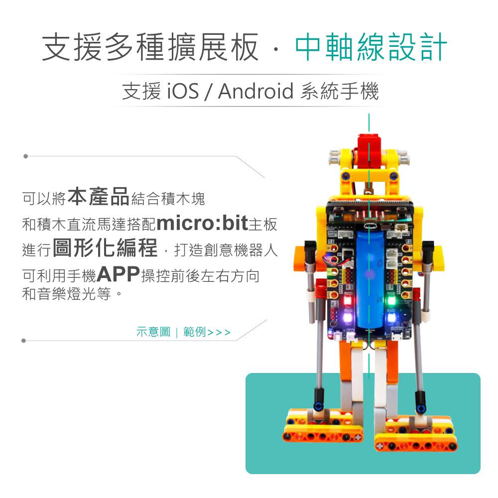 堃喬 堃邑 BBC MICROBIT 積木馬達 伺服馬達 微型電腦 開發板 青少年 生活科技 STEM 藍芽 口袋晶片