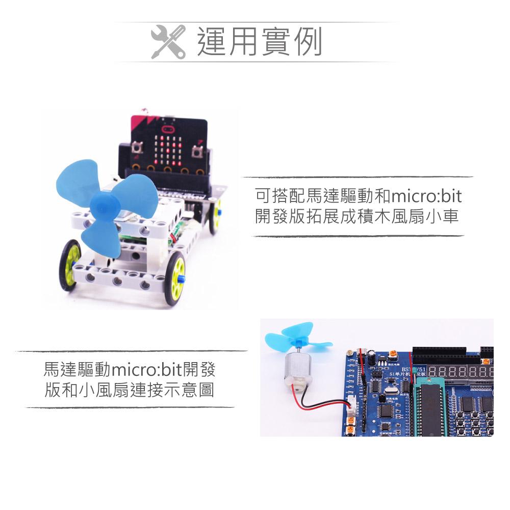 堃喬 堃邑  學校專區 micro:bit 感測器  模組  直流馬達小風扇 適用Arduino、micro:bit 適合各級學校 課綱 生活科技