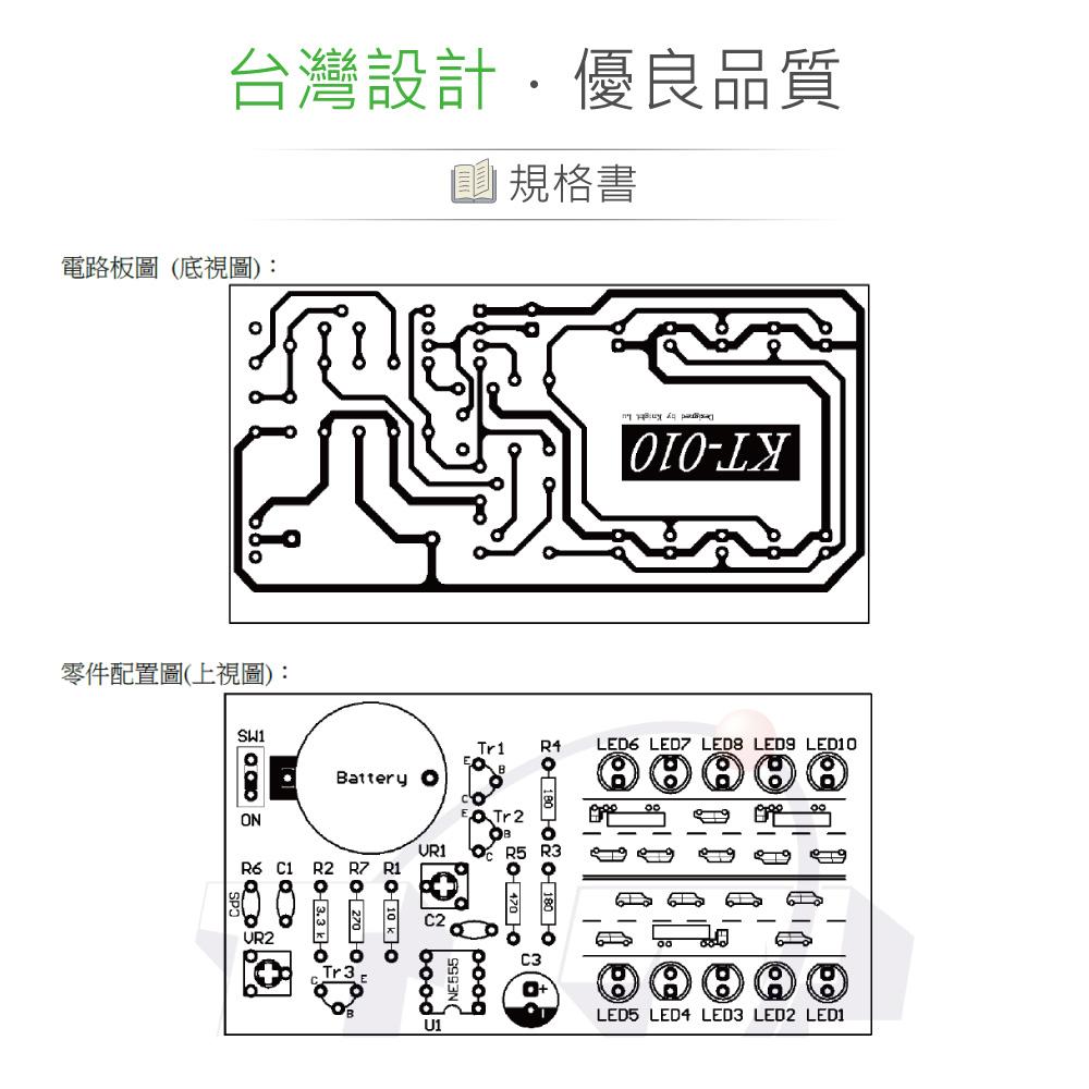堃喬 堃邑 電子 路燈 模擬 控制 自動 套件 電池 基礎 電路
