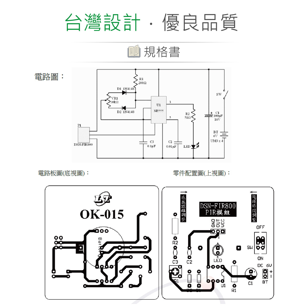 堃喬 堃邑 人體 紅外線 感測器 簡易 套件