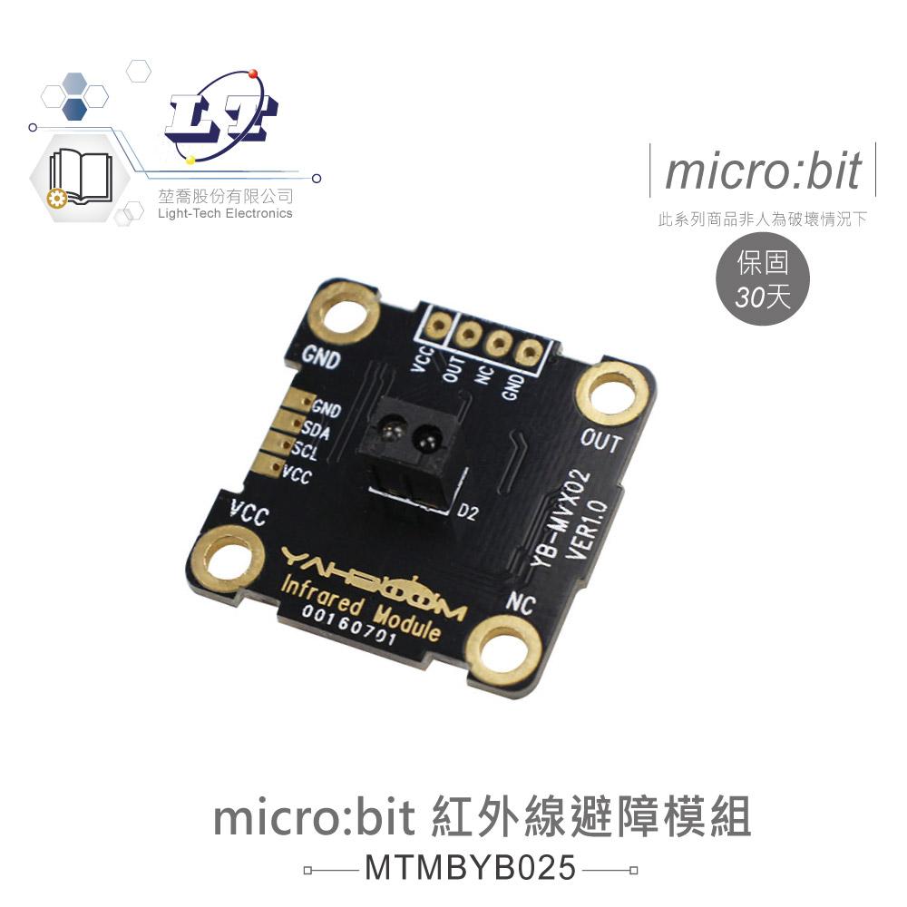 堃喬 堃邑  學校專區 micro:bit 感測器  模組  紅外線避障模組  鱷魚夾版 適用Arduino、micro:bit 適合各級學校 課綱 生活科技
