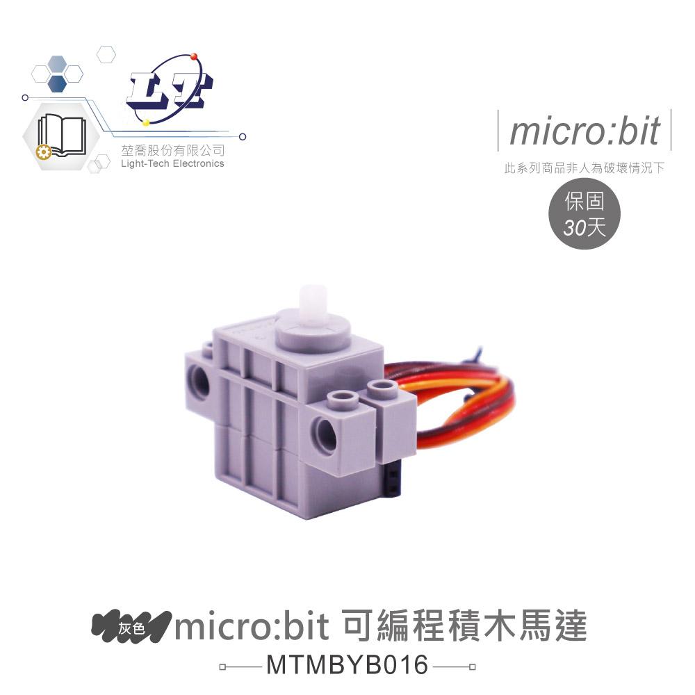 堃喬 堃邑  學校專區 micro:bit 感測器  模組   可編程積木馬達  micro:bit伺服電機      makecode編程     DIY微型防堵轉   9G  灰色