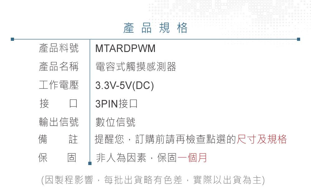堃喬 堃邑  學校專區 micro:bit 電容式觸摸感測器 適合Arduino、Raspbrry、micro:bit 等開發學習互動學習模組