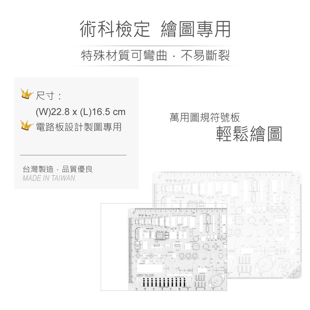 堃喬 堃邑 INN-1622 電子 萬用 圖規 符號板