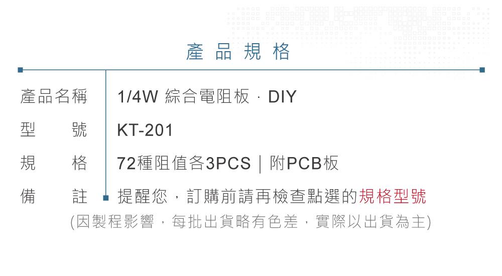 堃喬 堃邑 KT-201 1/4W 電阻 空板 電阻板 簡易 PCB