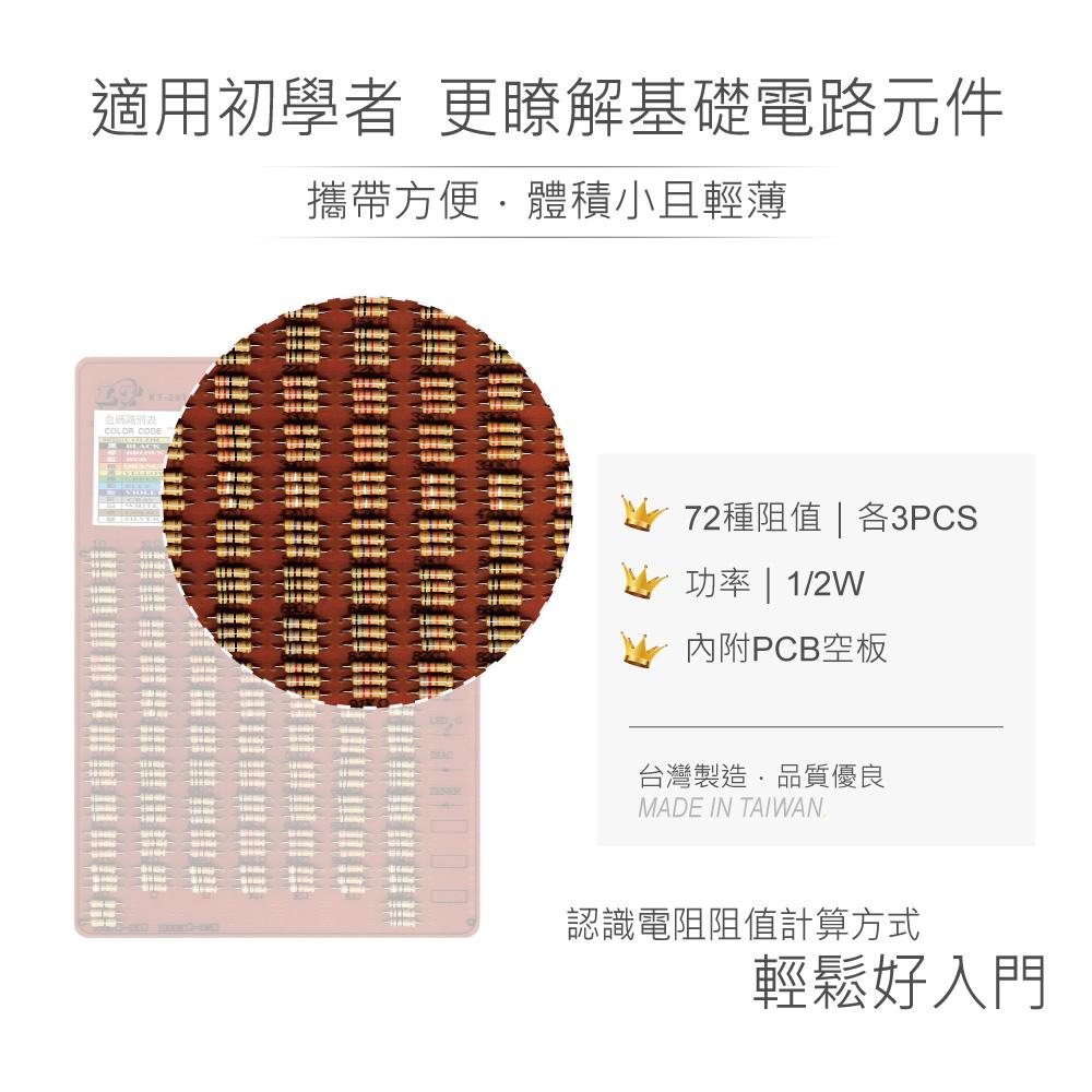 堃喬 堃邑 KT-201 1/2W 電阻 空板 電阻板 簡易 PCB
