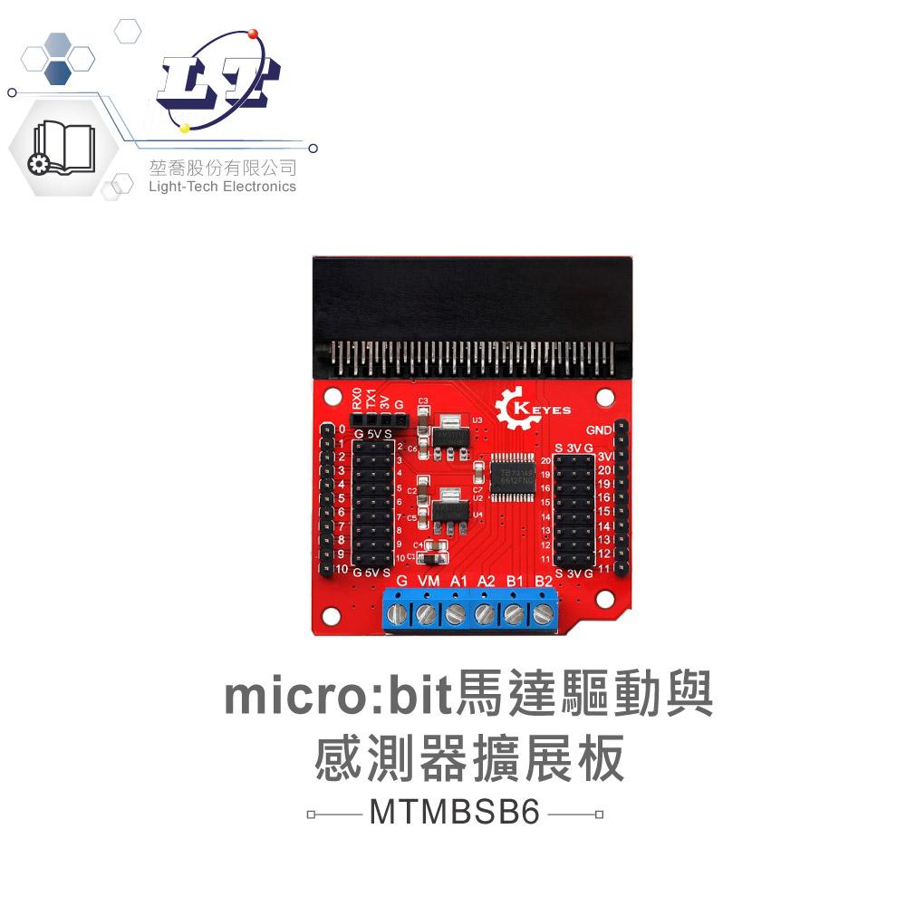 堃喬 堃邑  學校專區 micro:bit 傳感器 擴展板  MicroBit 開發控制板  馬達驅動  感測器擴展板 兼容3.3V 5V傳感器模組 適合中小學 課綱 生活科技