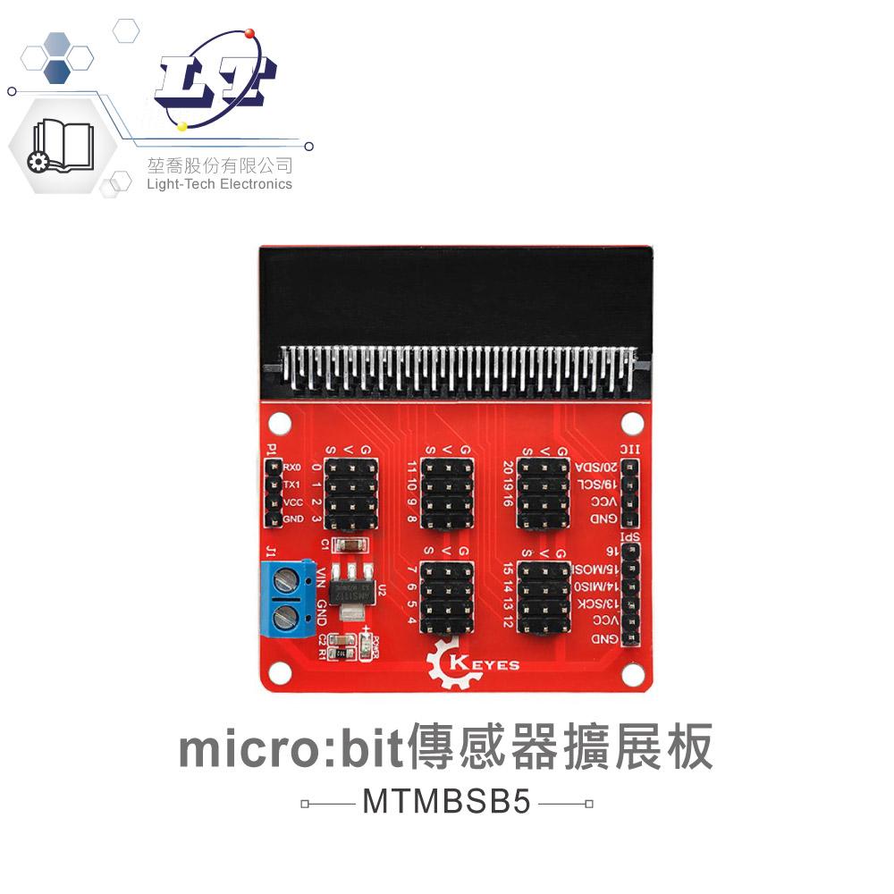 堃喬 堃邑  學校專區 micro:bit 傳感器 擴展板  MicroBit 開發控制板