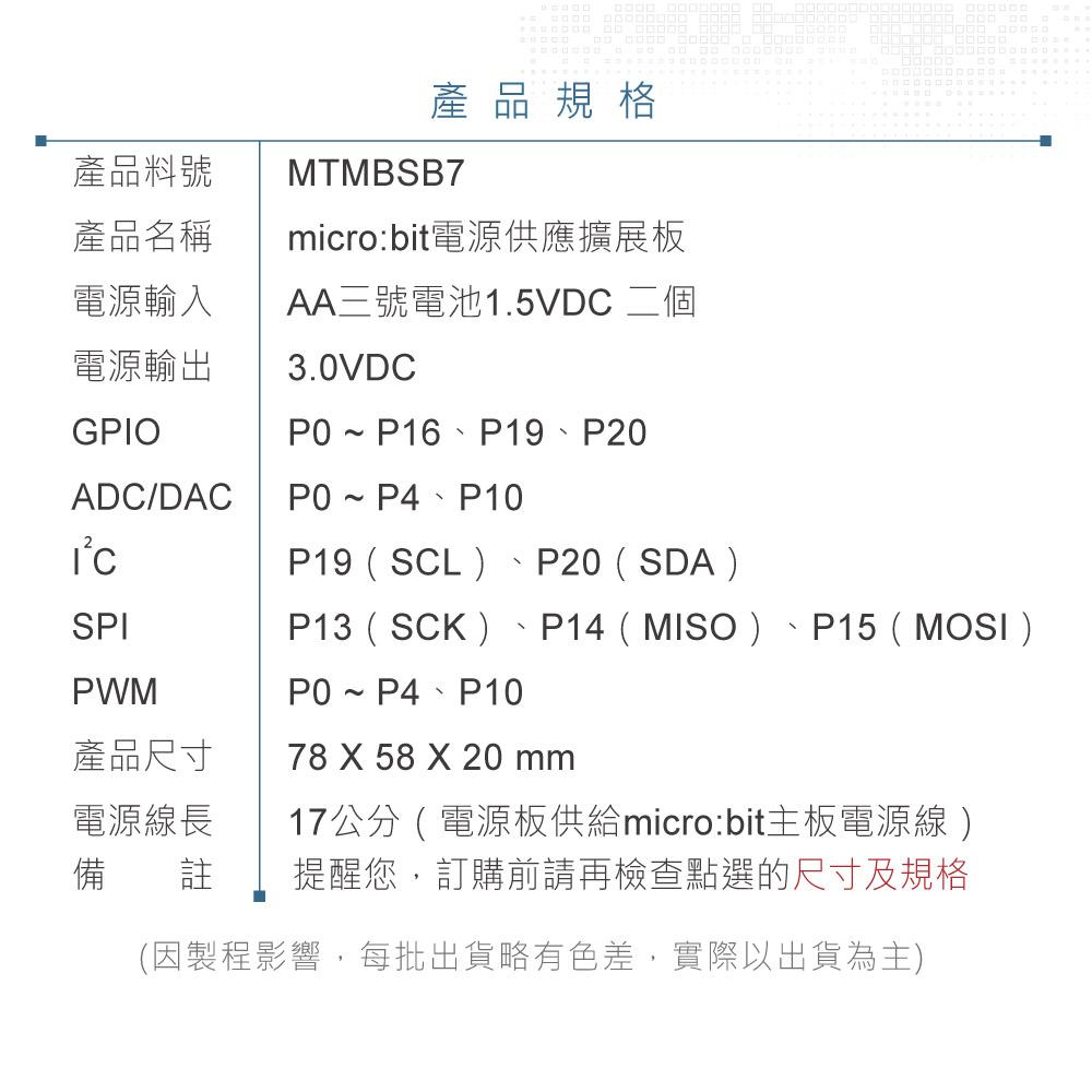 堃喬 堃邑  學校專區 micro:bit 傳感器 擴展板  MicroBit 開發控制板  電源供應擴展板 適合中小學 課綱 生活科技