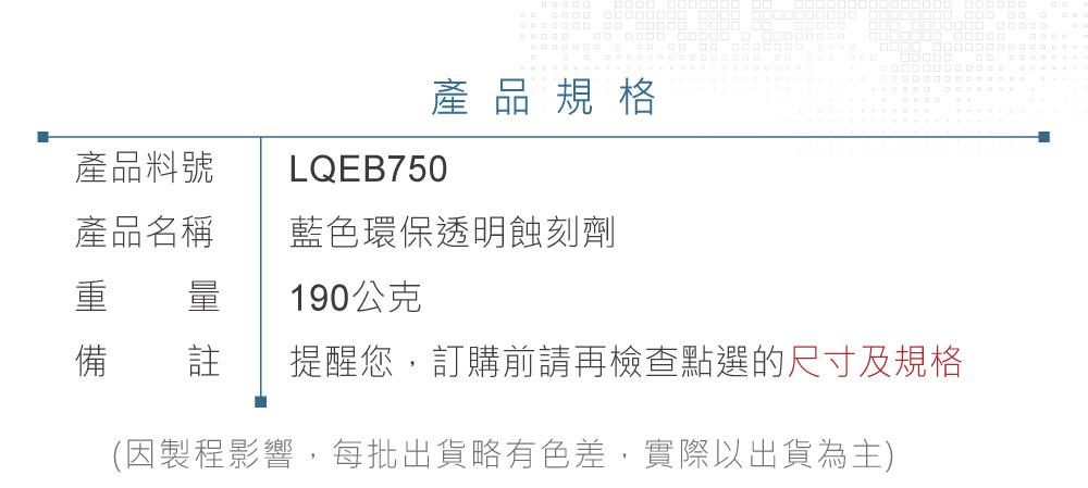 堃喬 堃邑  電子零件 電路板 感光電路板 EB-750 藍色環保透明蝕刻劑