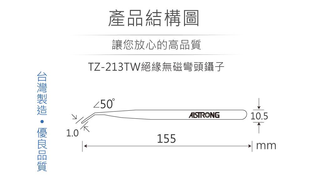 堃喬 堃邑 五金工具 手動工具 各式鑷子 TZ-213TW 無磁性 絕緣 不鏽鋼 彎型尖頭鑷子