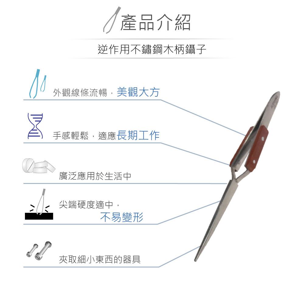 堃喬 堃邑 五金工具 手動工具 各式鑷子 TZ-201 逆作用 不鏽鋼 木柄鑷子