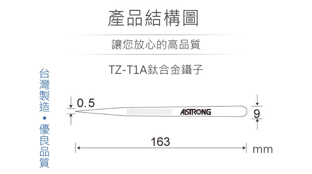 堃喬 堃邑 五金工具 手動工具 各式鑷子 TZ-T1A 無磁性 鈦合金 極輕型 不鏽鋼尖頭鑷子