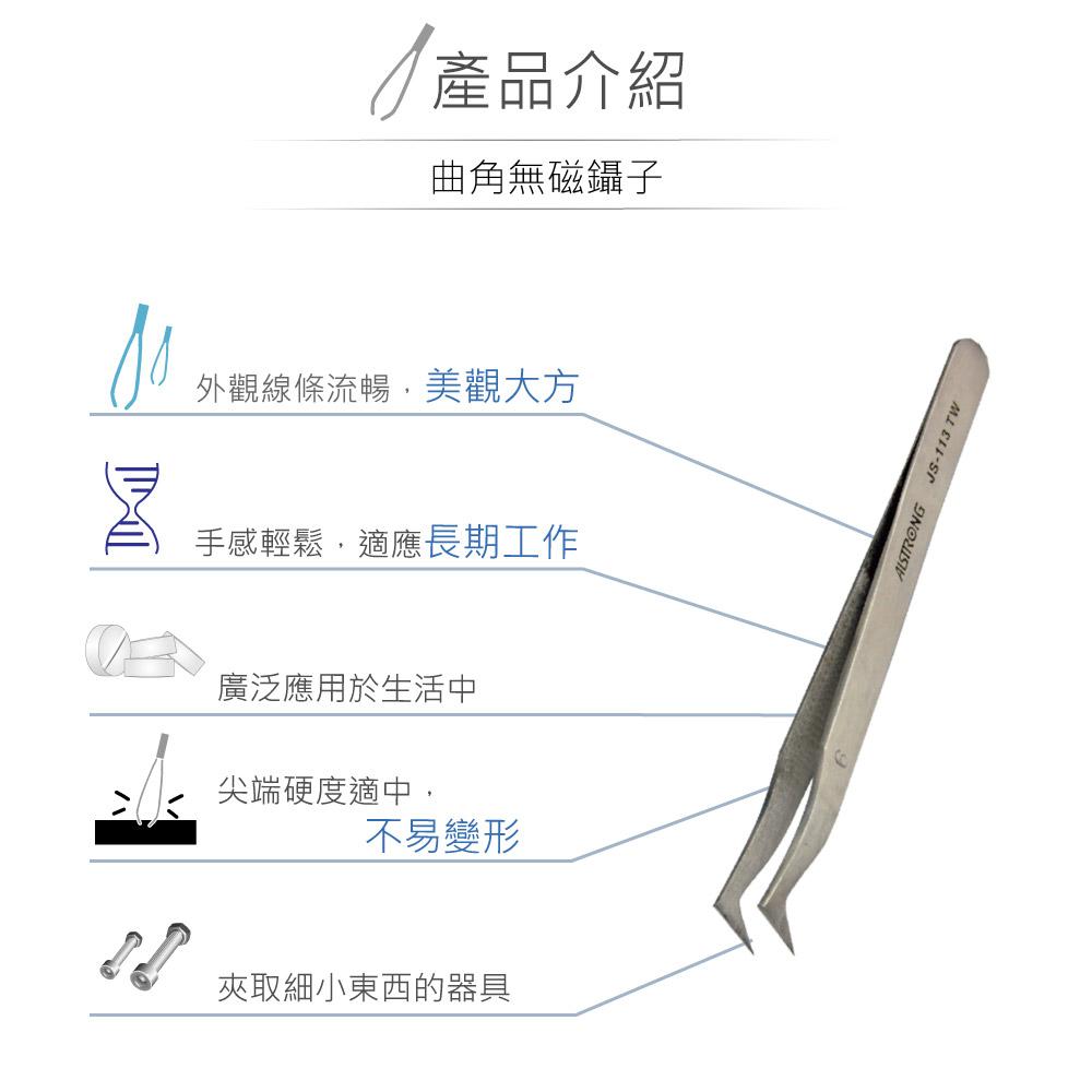 堃喬 堃邑 五金工具 手動工具 各式鑷子 TZ-113TW 無磁性 不鏽鋼 曲角尖頭鑷子
