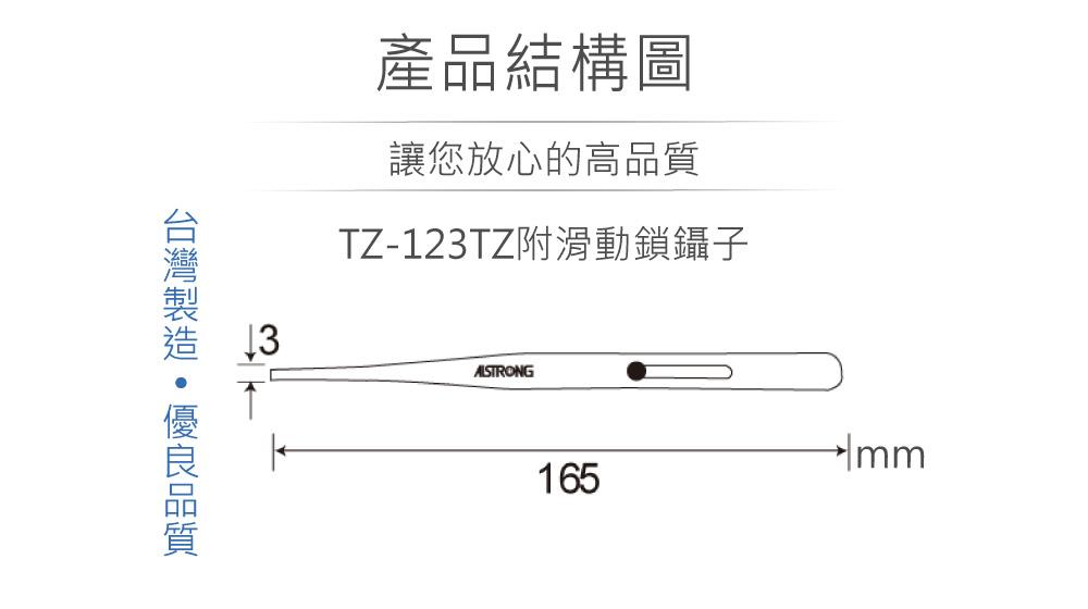 堃喬 堃邑 五金工具 手動工具 各式鑷子 TZ-123TZ 不鏽鋼 附滑動鎖 可固定式鑷子
