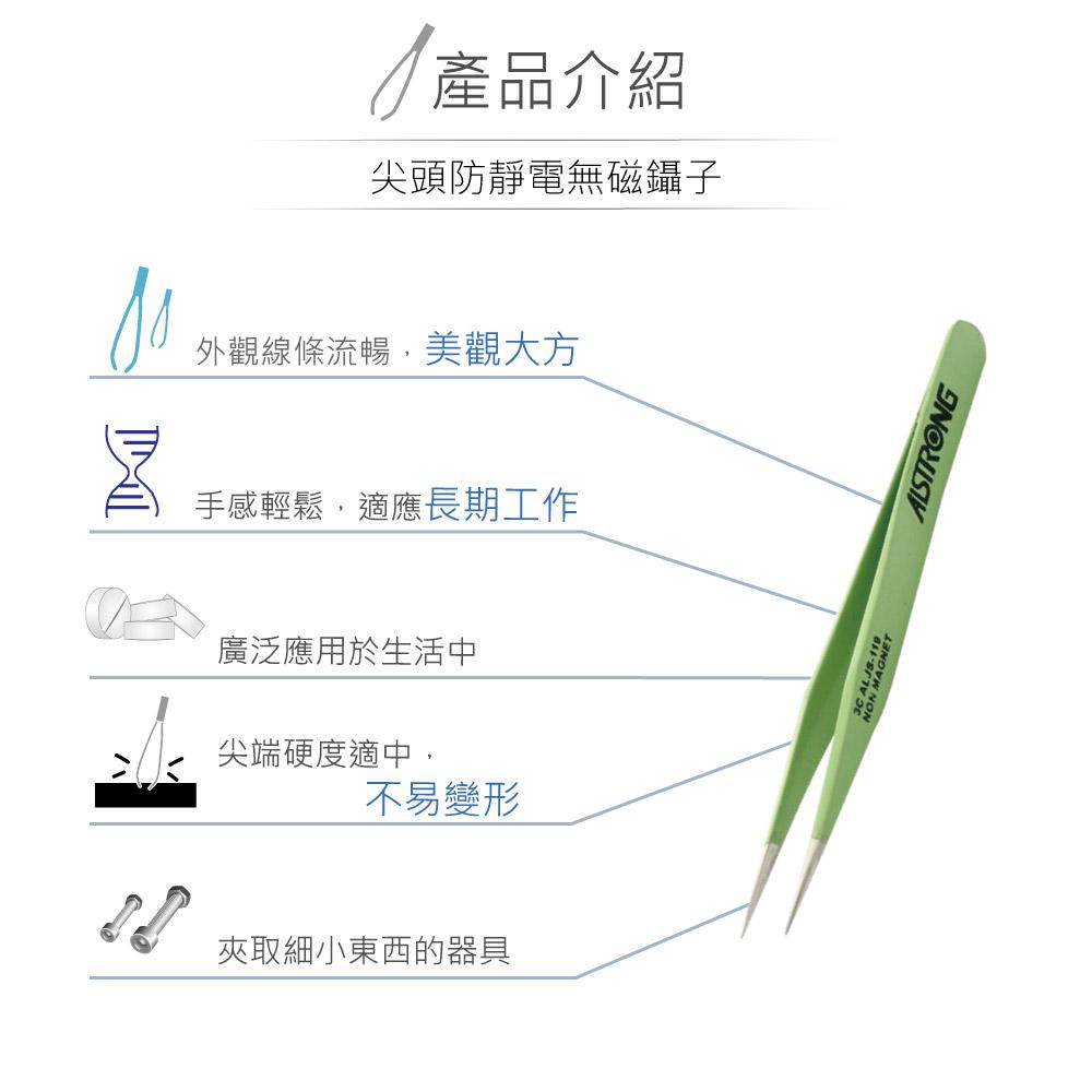 堃喬 堃邑 五金工具 手動工具 各式鑷子 TZ-119 無磁性 防靜電 不鏽鋼尖頭鑷子