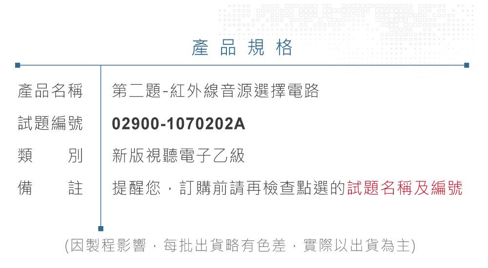 堃喬 堃邑 技能檢定 乙級 紅外線音源 選擇 電路 技術士 音響 檢修 控制 套件 SMD 視聽電子 02900-1070202A