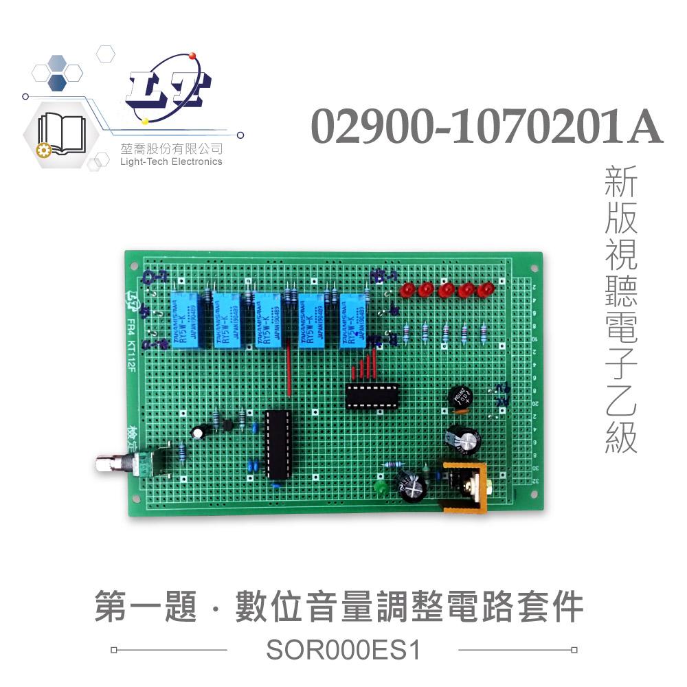 堃喬 堃邑 技能檢定 乙級 音量調整 電路 技術士 音響 檢修 控制 套件 SMD 視聽電子