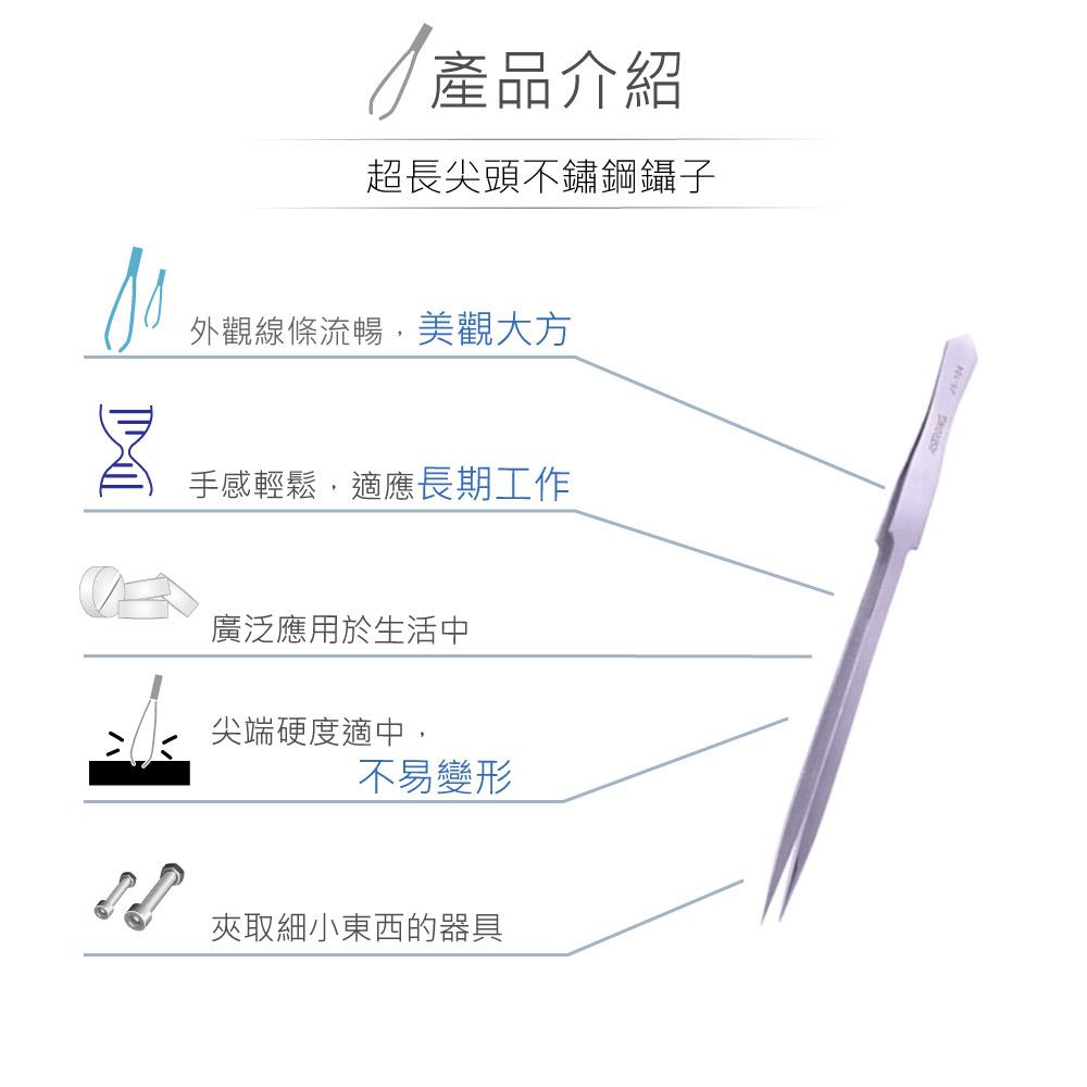 堃喬 堃邑 五金工具 手動工具 各式鑷子 TZ-104 不鏽鋼 超長尖頭鑷子